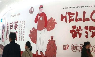 首创脏脏包的乐乐茶  华中首店入驻武汉汉街万达