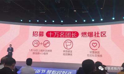 苏宁小店拟1.18上线社区拼团服务 今年底将建出400个前置仓