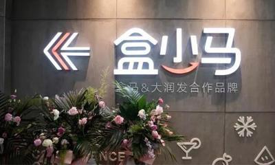 盒小马南通、温州三店齐开 全国门店将增至12家