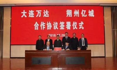 山西朔州万达广场正式签约落地 预计2019年10月开业