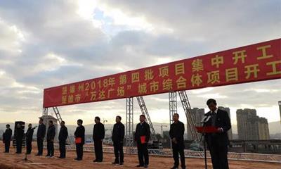 楚雄万达广场12月28日开工建设 预计2022年建成开业