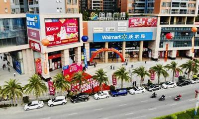 沃尔玛汕尾首店12月28日正式开业 进驻明珠广场