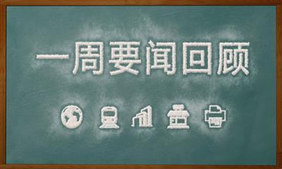 一周要闻 | 首创收购重庆渝北项目股权 金茂+华侨城+中铁入主平安昆明项目