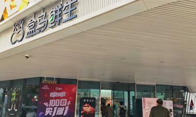 """盒马推出""""盒区生活卡""""试水付费会员 双12将携百家商场共舞"""