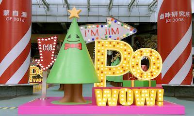 许愿・圣诞 东方宝泰PO PARK携手新IP举行圣诞亮灯