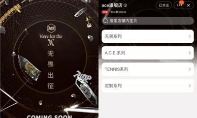吴亦凡将推个人品牌A.C.E 消费者会买账吗?