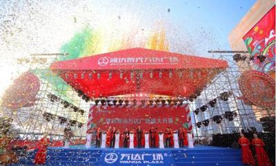 潍坊寿光万达广场12月29日开业 116个品牌首次进驻寿光