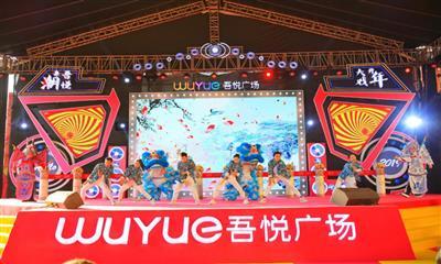 慈溪吾悦广场12月29日盛大启幕  开启幸福商业新篇章!