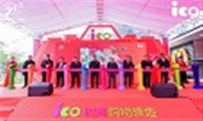深圳龙岗星河iCO 12月30日开业 星河商置自营品牌亮相