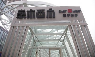 """宝能仓储会员店""""东市西市""""亮相南京 引入汽车销售经营模式"""
