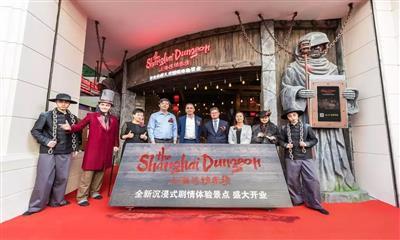 """一场你从未见过的""""剪彩""""仪式 上海惊魂密境!红!了!"""