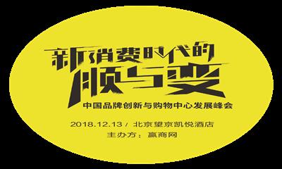 麦田商业成为2018中国品牌创新与购物中心发展峰会合作伙伴