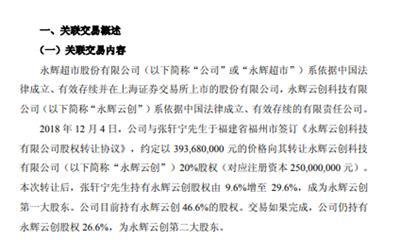 突发丨永辉一日两公告:减持云创 拟35亿受让万达商管1.5%股份