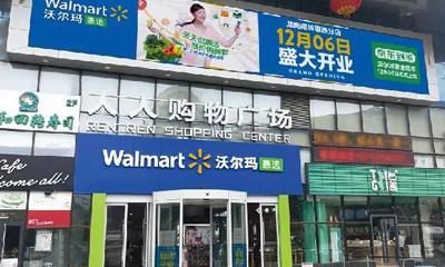 沃尔玛深圳、昆明、长沙三店齐开 含大卖场和惠选超市