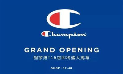 江西首家Champion入驻南昌铜锣湾T16 还有多家首进品牌即将开业