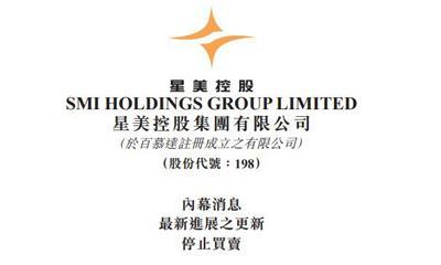 星美控股:在中国经营约320家影院 约140家短暂停业