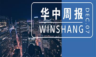 华中商业地产本周要闻:长沙IFS亮灯、盒马鲜生武汉布局9家门店……