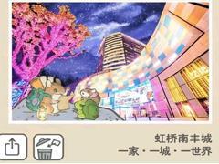 一年5场活动吸引1500万人 虹桥南丰城聚客有一套!