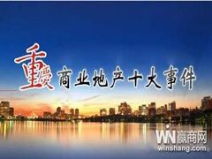 重庆1月商业地产十大事件:两个凯德广场易主 2017商业地产年报出炉
