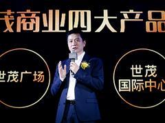 专访吴凌华:诠释有独特影响力的商业地产 加码世茂一体两翼战略