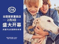 C&A全国首家独立童装店将于2月3日在成都凯德广场开业