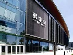 太古地产2017年四季度北京颐堤港零售销售额增长59.7%
