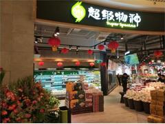超级物种北京首家独立店进驻龙湖大兴天街 占地约1000�O