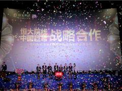 恒大院线计划5年新增200家中国巨幕影厅 集中发力高端影院市场