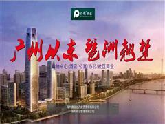 保利商业再度布局琶洲 全系列商业产品与深耕琶洲的12年