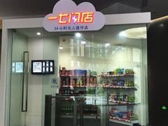 重庆首家无人便利店一七闪店完成A轮千万级融资