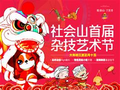 穿越民国看民俗 社会山文旅港演绎春节新玩法