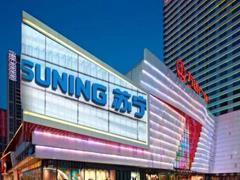 苏宁拟10亿元回购股权:员工持股计划存续期将满