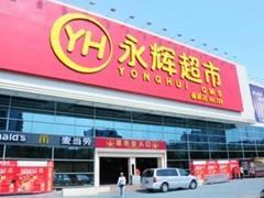 永辉超市:实控人协议转让5%股份给腾讯完成过户
