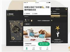 星巴克中国2018计划新开500多店 未来押注中产阶级