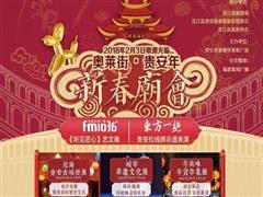 越南灯展怎可错过  世纪金源奥特莱斯2018新春庙会本周六启动