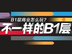 B1层商业怎么推陈出新?上海这几个购物中心别具一格