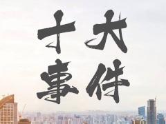 赢商网独家:2018年1月上海商业地产十大事件