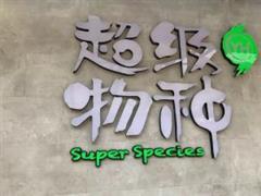 """上海、厦门、佛山三店同开 超级物种2018拓店""""提速"""""""