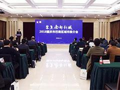 """巴南33宗土地集中推介 """"鹿界南""""成2018发展重点"""