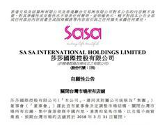 莎莎3月31日关闭台湾门店