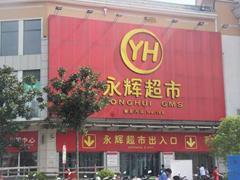 永辉超市2017年净利润18亿