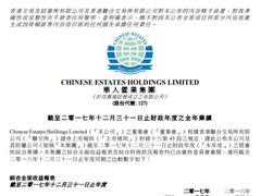 华人置业2017年净利润37.08亿港元 租金收入5.05亿港元
