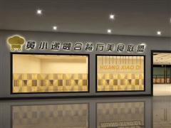 共享厨房黄小递获数百万天使轮融资 专注整合扶持外卖品牌