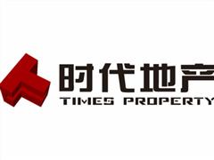 时代地产股份简称更名为时代中国控股 2月27日起正式生效