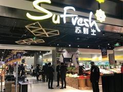 苏鲜生有望进入天津市场 今年拟在全国新开50家门店