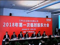 万科股东大会:通过债务融资和董事薪酬议案 王石7年并无拿走10亿