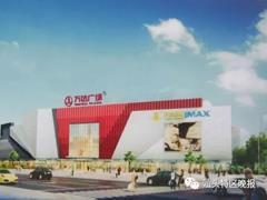汕头万达广场将于2019年5月25日开业 项目总投资12亿元