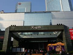 天河城百货等广州七大百货春节销售总额4.4亿 同比略有上升