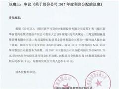 宝银系提议近10亿年度巨额分红 新华百货董事会否决