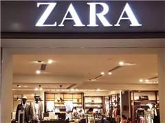 ZARA母公司Inditex股价雪崩 创始人1天蒸发43亿美元